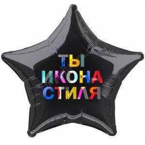 Звезда, Ты Икона Стиля 46 см